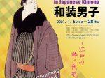 「和装男子 —江戸の粋と色気」太田記念美術館