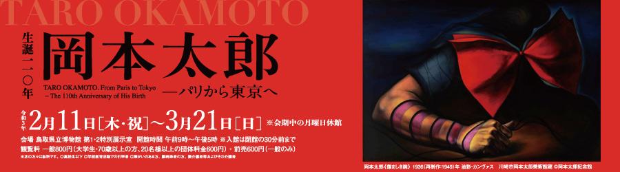 「生誕110年 岡本太郎―パリから東京へ」鳥取県立博物館
