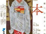 「生誕100年 回顧展 石本 正」島根県立美術館