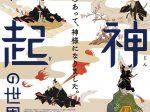 「天神縁起の世界」九州国立博物館