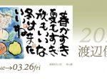 「渡辺俊明展」今井美術館