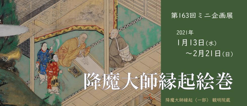「ミニ企画展 降魔大師縁起絵巻」大津市歴史博物館
