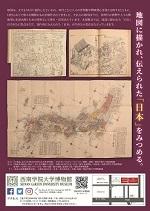 「地図に描く—伝えられた「日本」—」西南学院大学博物館