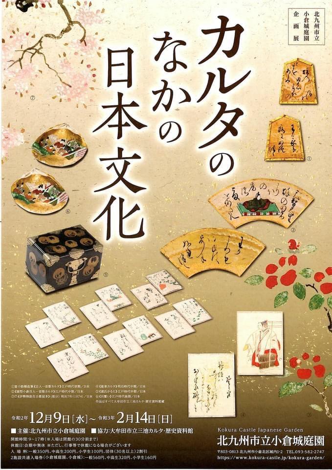 「カルタのなかの日本文化」北九州市立小倉城庭園