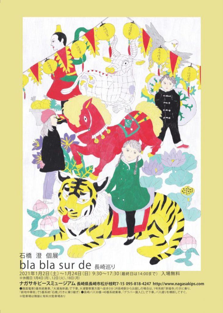 石橋澄個展「bla bla sur de 長崎巡り」ナガサキピースミュージアム