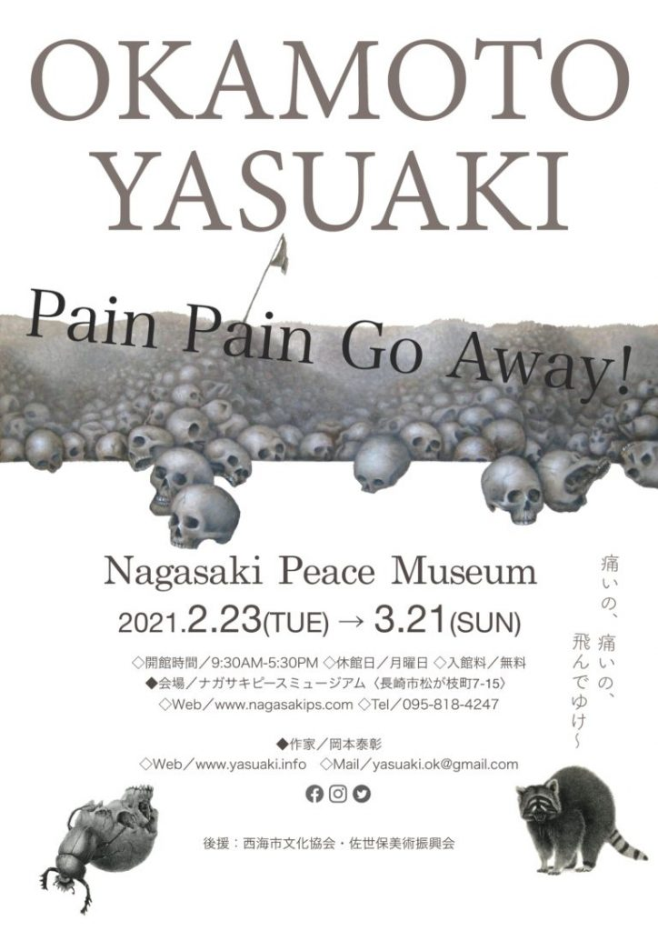 "「OKAMOTO YASUAKI EXHIBITION ""Pain Pain Go Away!""」ナガサキピースミュージアム"