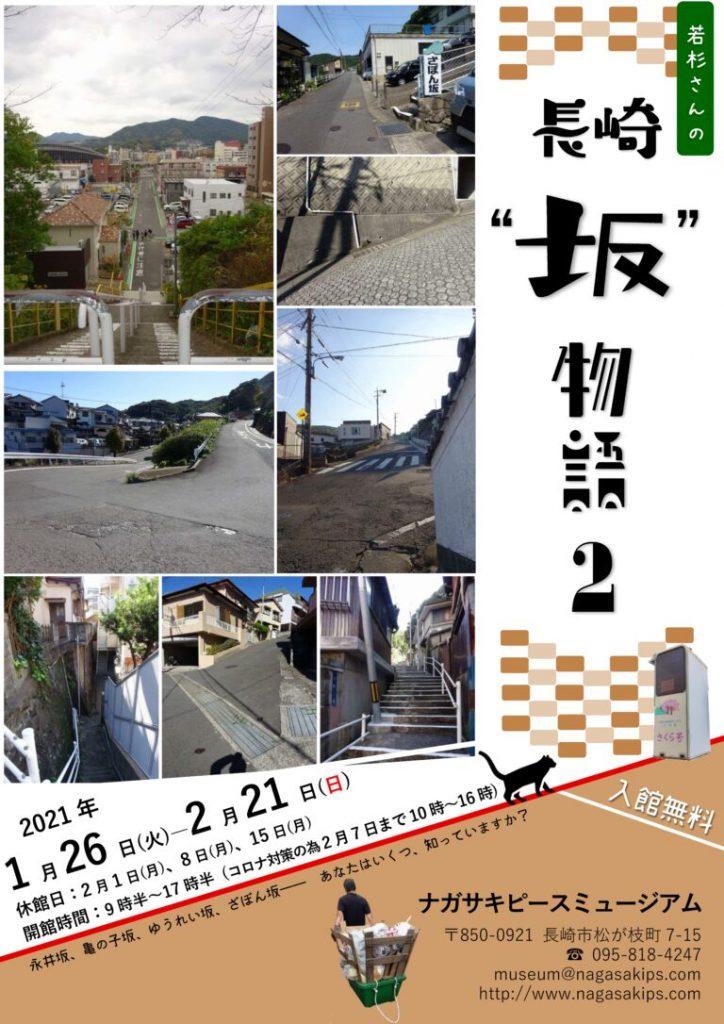 """「若杉さんの 長崎""""坂""""物語2」ナガサキピースミュージアム"""
