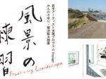 「風景の練習 Practicing Landscape」塩竈市杉村惇美術館