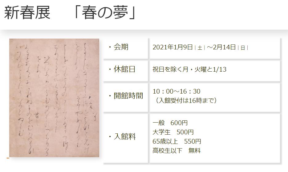 「新春展 春の夢」昭和美術館