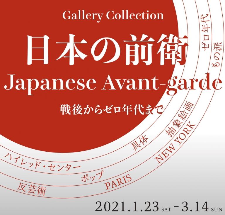 [GALLERY COLLECTION:日本の前衛]軽井沢ニューアートミュージアム