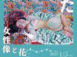 「いのちのうた~女性像と花~(分館)」小松市立宮本三郎美術館