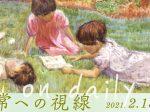 「春季収蔵作品展 日常への視線」茅ヶ崎市美術館
