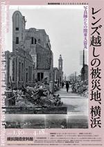 「レンズ越しの被災地、横浜—写真師たちの関東大震災—」横浜開港資料館