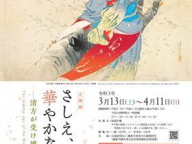 「さしえ、華やかなりし頃—清方が受け継ぐ挿絵の美—」鎌倉市鏑木清方記念美術館