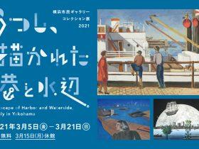 「コレクション展2021 うつし、描かれた港と水辺」横浜市民ギャラリー