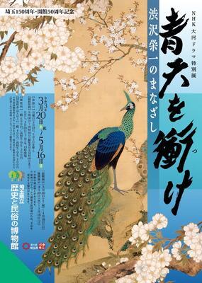 NHK大河ドラマ特別展「青天を衝け~渋沢栄一のまなざし~」埼玉県立歴史と民俗の博物館