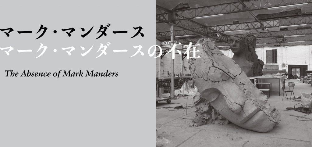 「マーク・マンダース —マーク・マンダースの不在」東京都現代美術館