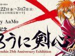 「25周年記念 るろうに剣心展」Gallery AaMo