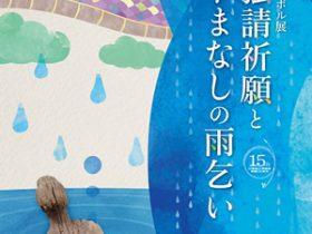 シンボル展 強請祈願とやまなしの雨乞い」山梨県立博物館