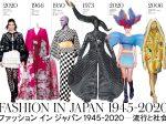 「ファッション イン ジャパン 1945-2020―流行と社会」国立新美術館