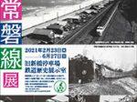 「全線運転再開1周年記念 常磐線展」旧新橋停車場 鉄道歴史展示室