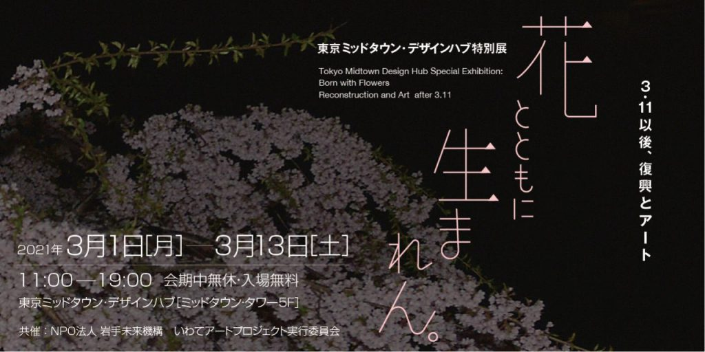 「花とともに生まれん。3・11以後、復興とアート」東京ミッドタウン・デザインハブ