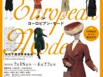 「ヨーロピアン・モード」文化学園服飾博物館