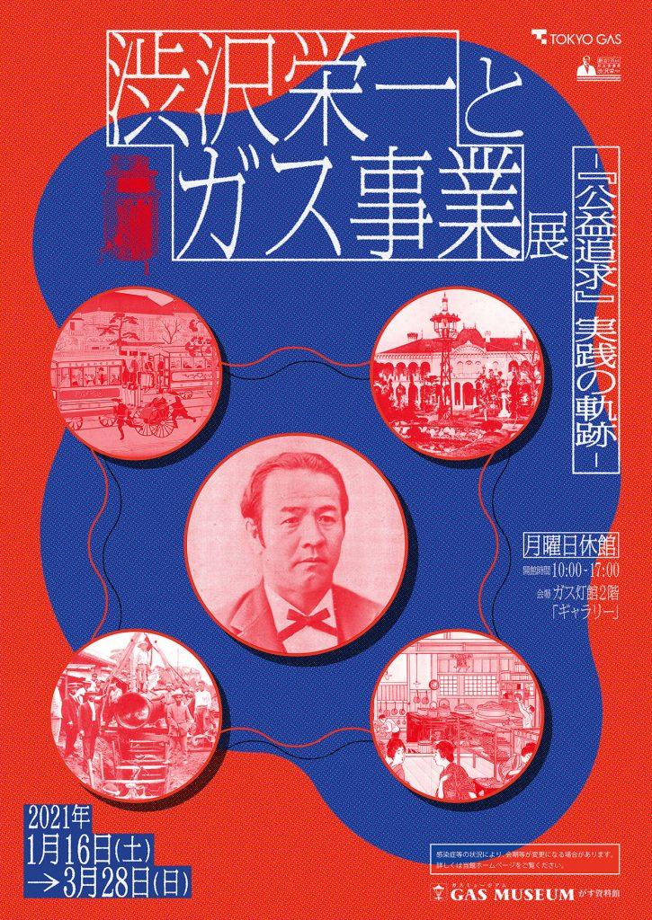 「渋沢栄一とガス事業—「公益追求」実践の軌跡—展」ガスミュージアム