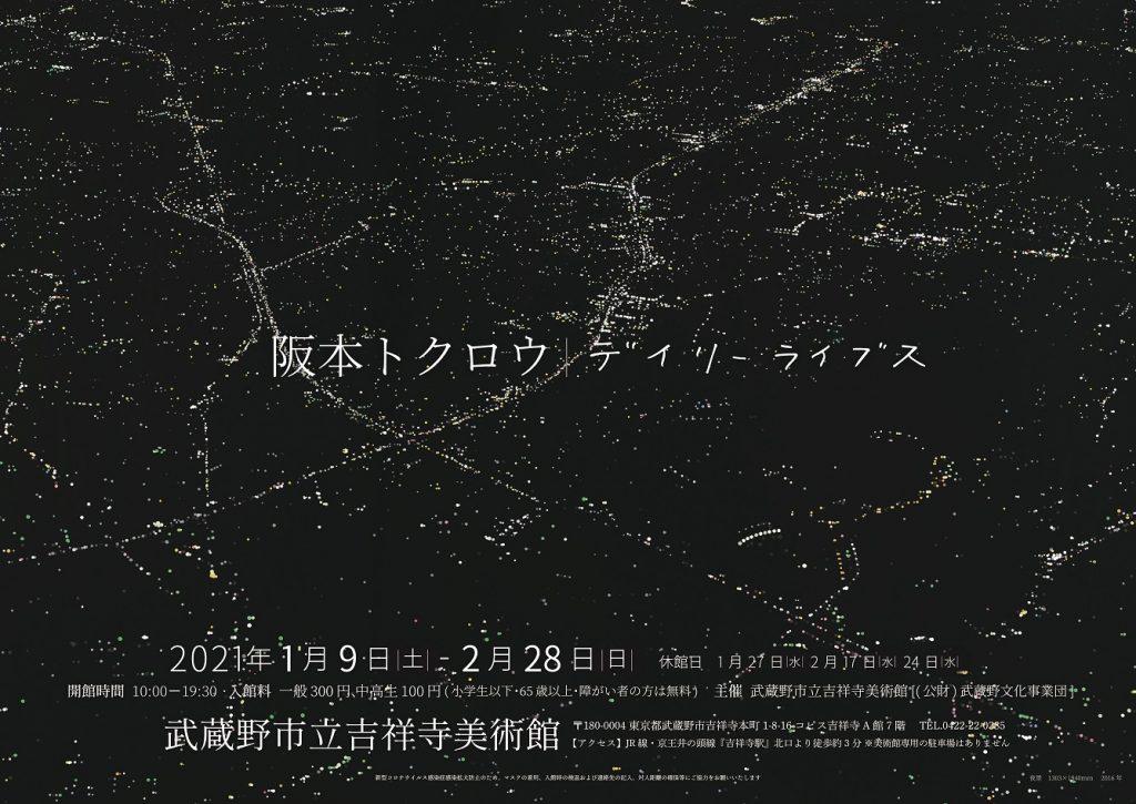 「阪本トクロウ デイリーライブス」武蔵野市立吉祥寺美術館