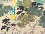「水野コレクション 彩りの樹木たち —春草・玉堂たちと巡る四季のすがた」水野美術館
