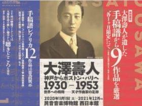 「大澤壽人 神戸からボストン・パリへ1930-1953」民音音楽博物館 西日本館
