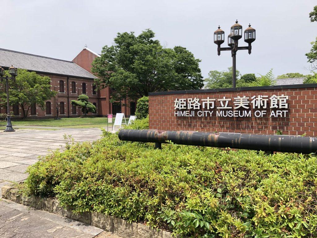姫路市立美術館-姫路市-兵庫県