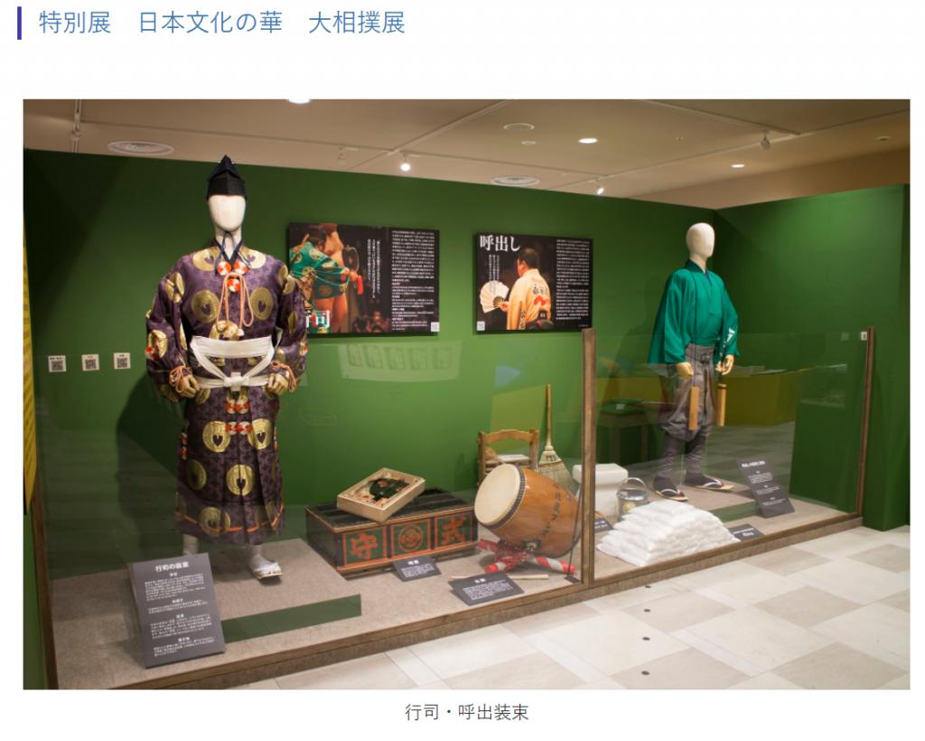 「日本文化の華 大相撲展」千葉県立美術館