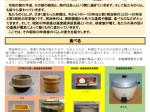 「昔のくらし展」千葉県立関宿城博物館