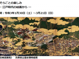 「絵そらごとの楽しみ —江戸時代の絵画から—」兵庫県立歴史博物館