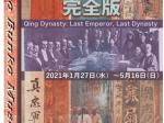 「大清帝国展 完全版」東洋文庫ミュージアム