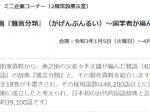 「ミニ企画展 『雅言分類』(がげんぶんるい)~国学者が編んだ辞書~」文京ふるさと歴史館