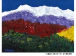 「第22回風車の書画展」上野の森美術館