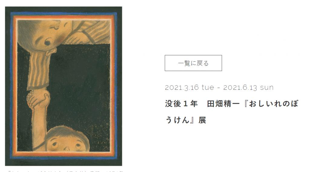 「没後1年 田畑精一『おしいれのぼうけん』展」ちひろ美術館・東京