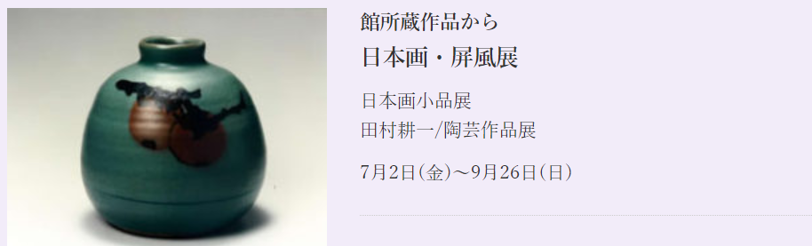 「館所蔵作品から 日本画・屏風展」光が丘美術館