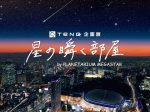 「星の瞬く部屋 by PLANETARIUM MEGASTAR」宇宙ミュージアムTeNQ