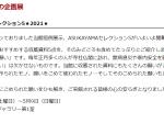 「ASUKAYAMAセレクション5★2021★」北区飛鳥山博物館