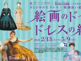 「神戸ファッション美術館×東京富士美術館 コラボ企画 絵画のドレス|ドレスの絵画」東京富士美術館