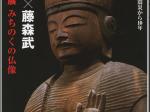 「東日本大震災から10年 土門拳×藤森武写真展 みちのくの仏像」八王子市夢美術館