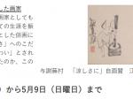 「春の江戸絵画まつり 与謝蕪村 「ぎこちない」を芸術にした画家 」府中市美術館