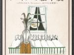 「こわくて、たのしいスイスの絵本展~クライドルフ、フィッシャー、ホフマンの世界~」神戸ファッション美術館