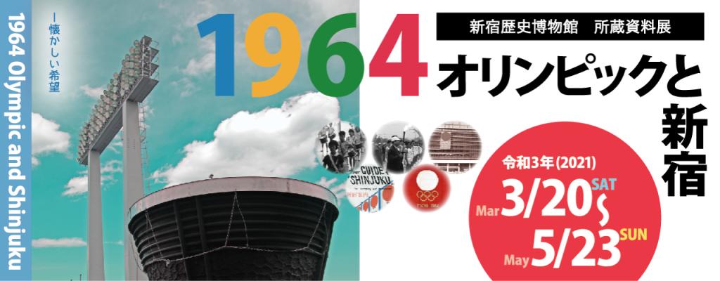 所蔵資料展 「1964 オリンピックと新宿-懐かしい希望」新宿歴史博物館