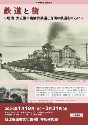 「鉄道と街~明治・大正期の南満洲鉄道と台湾の鉄道を中心に~」日比谷図書文化館
