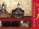 特集展示「雛まつりと人形」京都国立博物館 平成知新館