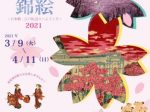 テーマ展「春爛漫!桜咲く錦絵 ―日本橋・江戸桜通りへようこそ―